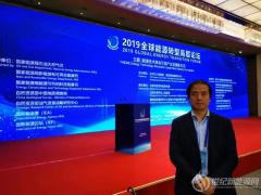 2019全球能源转型高层论坛在京举行 新能链受邀出席并成为聚焦点