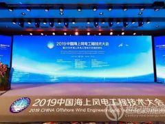 中国海装批量化海上5MW机组运维技术助力降本增效