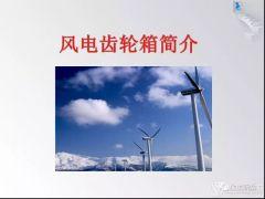风电机组齿轮箱介绍