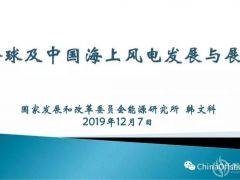 干货PPT | 全球及中国海上风电发展及展望