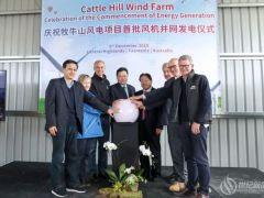 澳大利亚Cattle Hill风电场首批风电机组并网发电