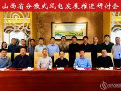 山西省分散式风电发展推进研讨会召开