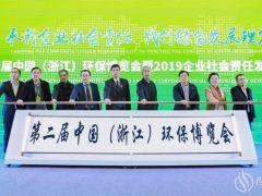 承载社会责任 践行绿色发展 | 正泰新能源出席中国(浙江)环保博览会