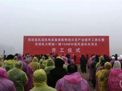 中国海装携手央企、高校打造的第九大基地—— 菏泽低风速风电设备装配制造示范产业园开工建设