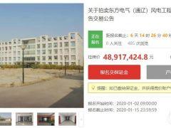 东方风电通辽公司拍卖流标!二次拍卖起拍价从6115万元降至 4892万元