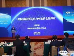 2020电动汽车百人会开幕—— 蜂巢能源总裁杨红新:呼吁全行业投入到车规级标准制定中来