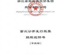 浙江新能拟上交所IPO!将募资14.1亿元用于海上风电项目建设