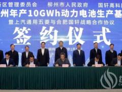 国轩柳州年产10GWh动力电池生产基地项目落户柳东