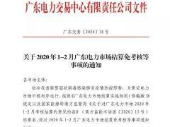 关于2020年1-2月广东电力市场结算免考核等事项的通知