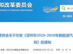 深圳市发改委:2019年8月7日以后上牌的新能源汽车不再享有补贴