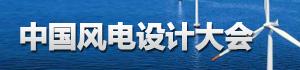 中国风电设计大会