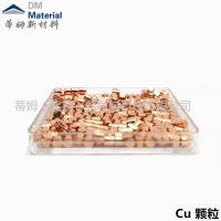 高纯铜颗粒 纯度99.99% 定制磁控溅射Cu靶材