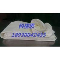上海科格思长期供应亚克力除尘滤袋/烟气收尘布袋