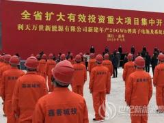 105亿,20GWh锂离子电池及系统总成项目落户浙江