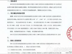 内蒙古磴口50MW光伏发电与荒漠治理项目EPC总承包招标公告
