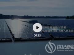 Baywa r.e.携手华为,打造荷兰最大漂浮电站