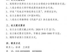 论文征集|第七届中国风电后市场交流合作大会暨2020中国海上风电运维专题论坛