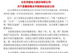 京能电力:拟作为内蒙古风光氢储项目投资主体、具体合作方案待明确后公布