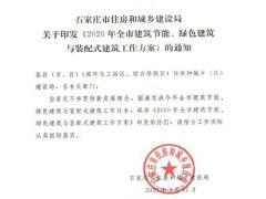 石家庄发文:强制推广光伏光热建筑一体化技术