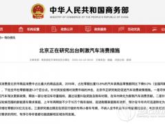 """""""官宣""""半天就删除 北京拟增10万新能源汽车指标是乌龙?"""