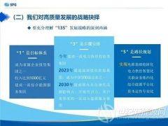 陕西地电致力于建设一流综合能源服务集团