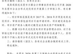 东莞市开展2020年企业分布式光伏项目第三方审核工作