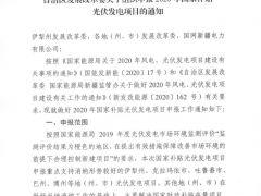 新疆:2020年申报国家补贴光伏发电项目将根据储能调峰措施消纳条件等确定