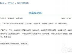 人事 | 华能集团新增1位副总经理