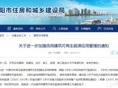 利好|襄阳住建局发布《关于进一步加强民用建筑可再生能源应用管理的通知》