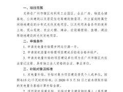 0.15元/度!广州发布2020年光伏补贴申报通知
