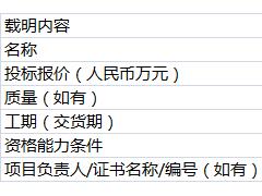 北京低碳院液流电池储能技术应用示范中标公示
