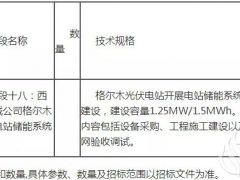 国家电投青海格尔木光伏储能系统建设招标