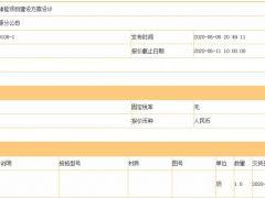 国家电投湖南攸县太和仙风电场储能项目建设方案询价