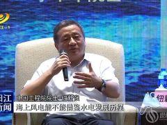 中国工程院院土聚首阳江 献策海上风电高质量发展