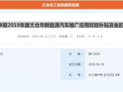 江苏太仓发布《新能源汽车财政补贴细则》:燃料电池汽车按0.8倍补贴