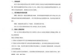 山西交口县水头镇300MW光伏平价上网项目工程EPC总承包招标公告