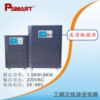 离网光伏发电系统专用逆变器逆控一体机工频正弦波逆变器