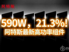 590W,21.3%!阿特斯正式发布HiKu5/BiHiKu5、HiKu6/BiHiKu6、HiDM5最新高功率系列组件!