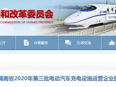 7家企业入选湖南省电动汽车充电设施运营服务商公示目录