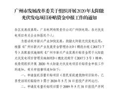 0.15元/度、0.2元/瓦 广州开启2020年光伏补贴申报