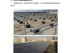 浙江柯桥区发改局发布推广工商业屋顶分布式光伏发电项目的通知