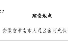 国家电投窑河光伏电站增设储能系统改造项目EPC