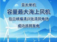 一图读懂亚太地区最大海上风电机组