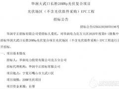 华润大武口长胜20MW光伏复合项目光伏场区(不含光伏组件采购)EPC工程招标
