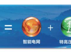 刘振亚:建设我国能源互联网 推进绿色低碳转型