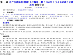 中广核湖南郴州桂阳光伏基地一期100MW光伏电站项目监理采购招标
