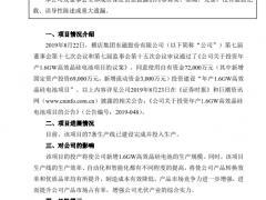 横店东磁:年产1.6GW高效晶硅电池项目的7条生产线建成投产