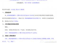 三峡新能源曲阳4-3期50MW光伏电站PC总承包招标