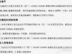 储能招标丨国网宁波综能公司两储能项目采购储能系统