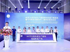 10个月竣工投产!GE濮阳亚太低风速生产基地首台风机下线